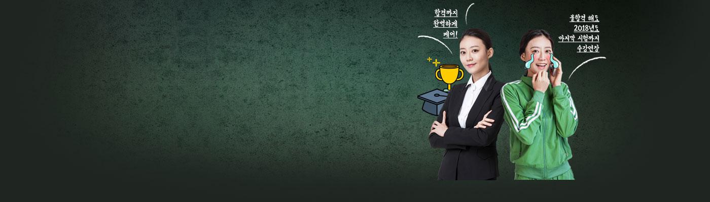 무역영어 합격케어반