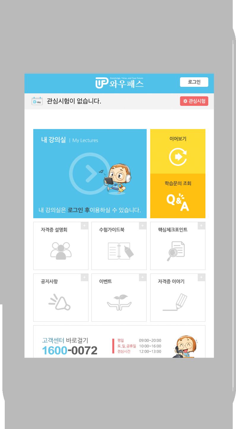 모바일 앱 메인 페이지