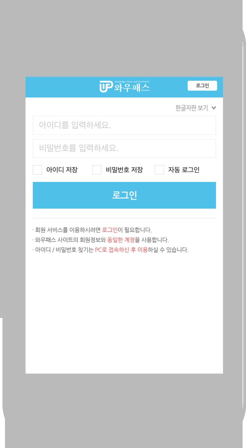 모바일 앱 로그인