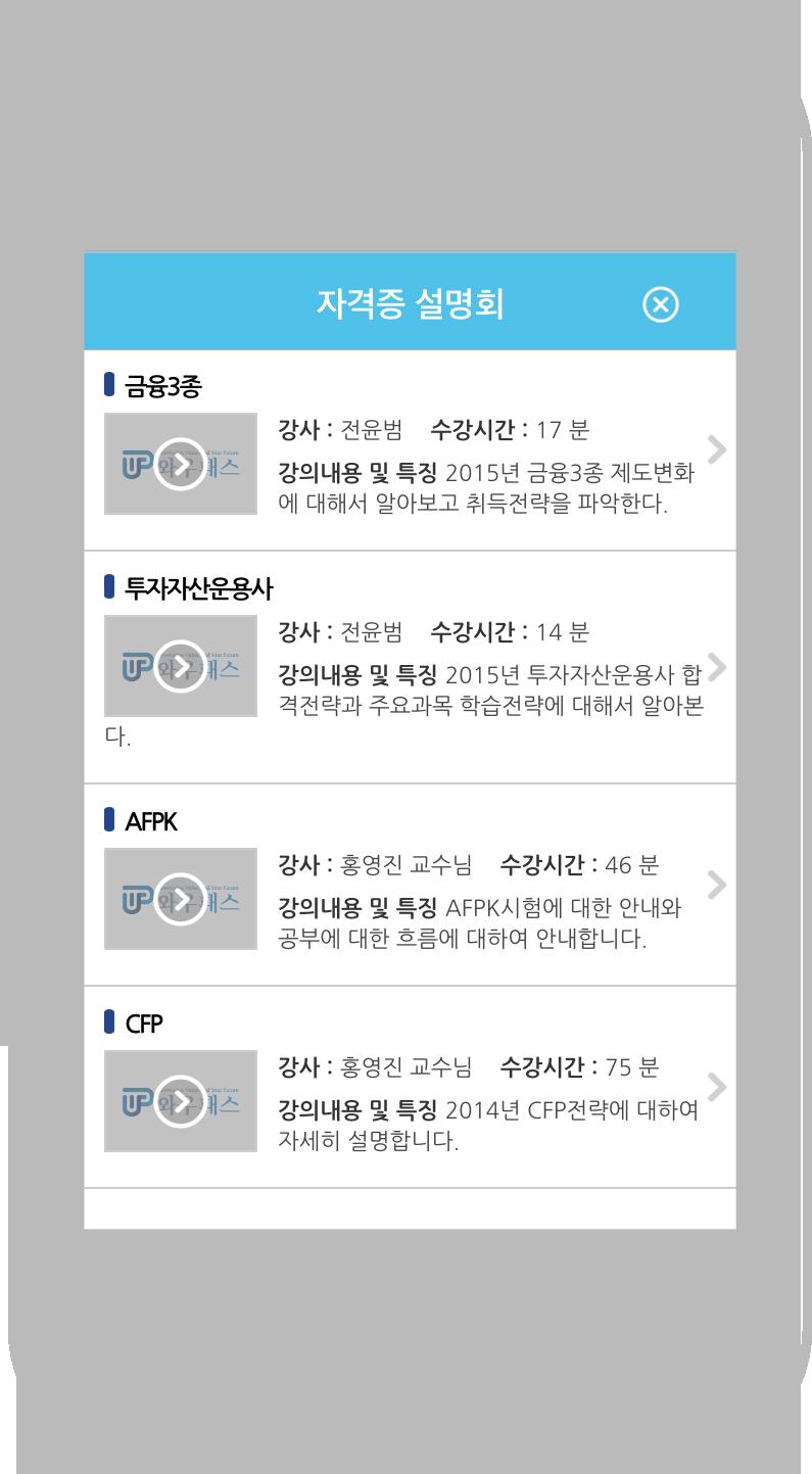 모바일 앱 자격증 설명회