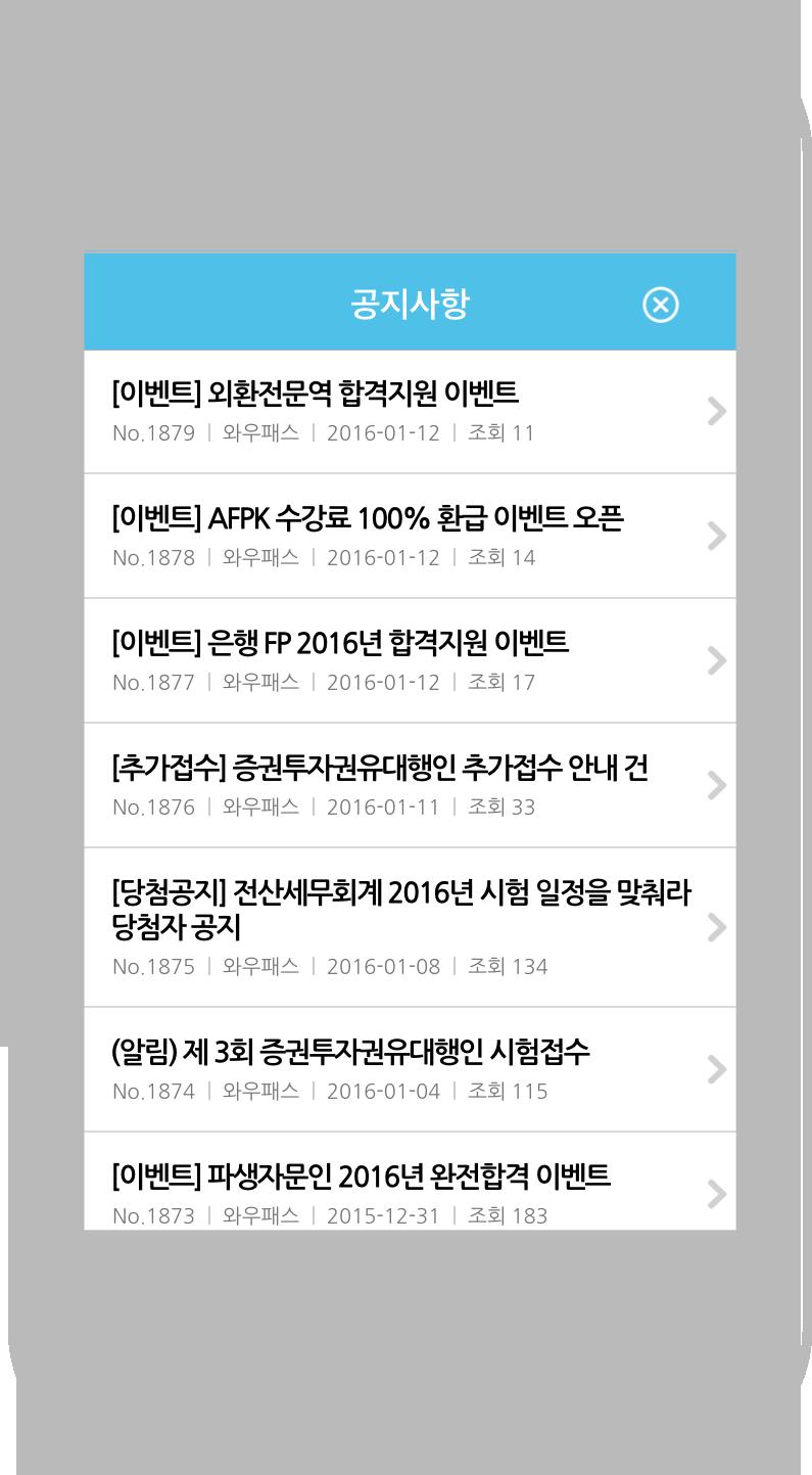 모바일 앱 공지사항