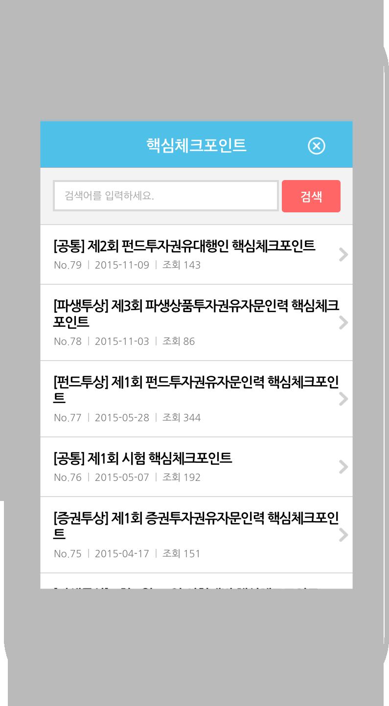 모바일 앱 핵심 체크 포인트