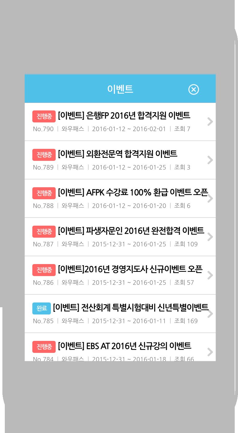 모바일 앱 이벤트