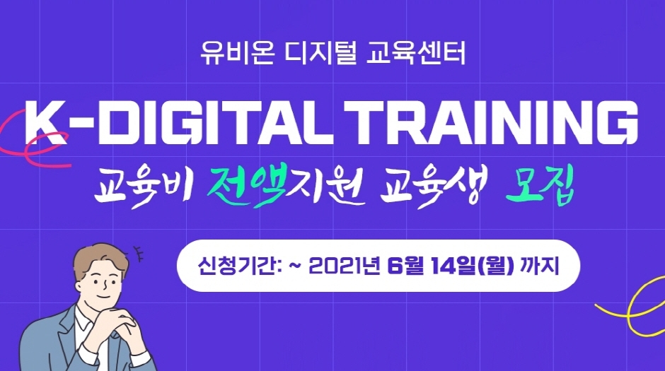 유비온 2021년 'K-Digital Training' 운영기관 선정