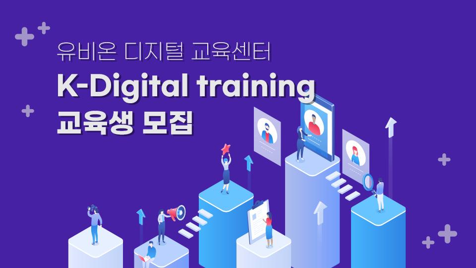 유비온 K-Digital training 과정 2기 모집