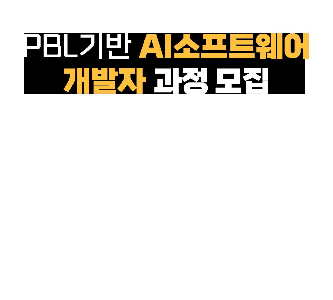 PBL기반 AI소프트웨어 개발자 과정 모집