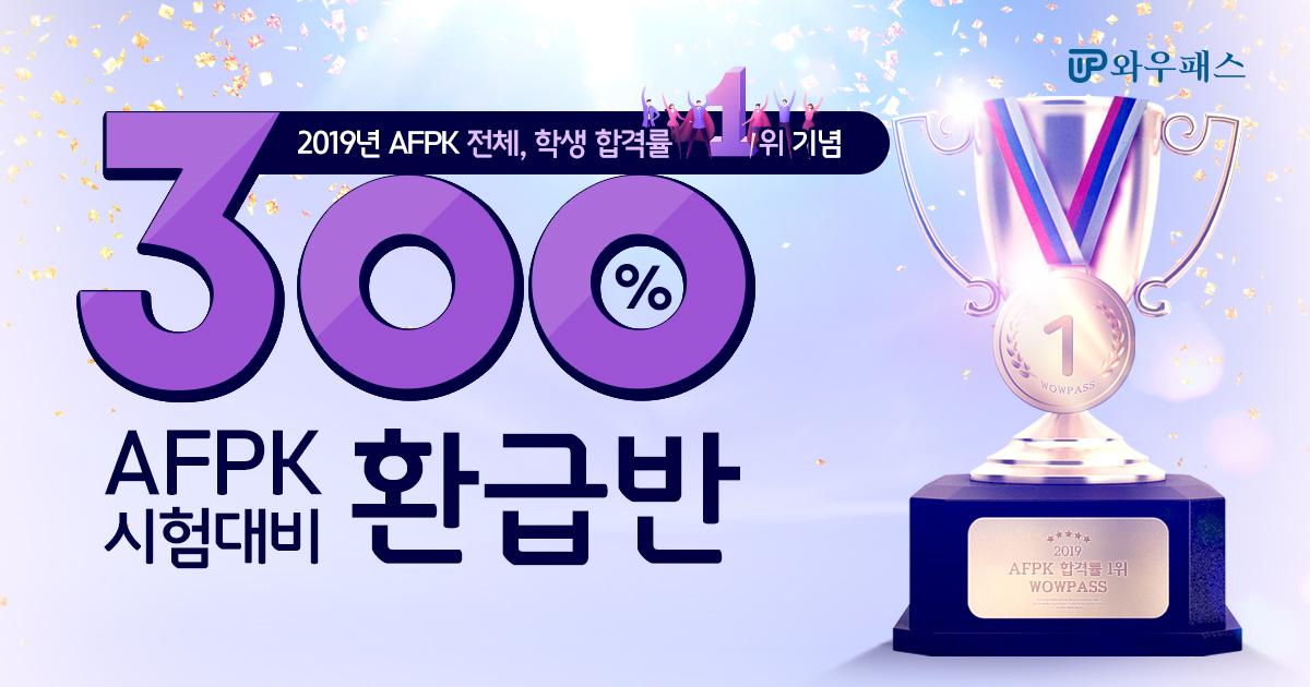 AFPK 300% 환급반