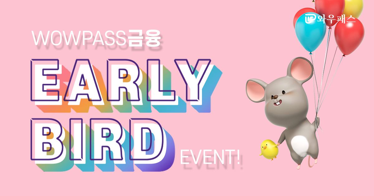 WOWPASS금융_Early Bird Event