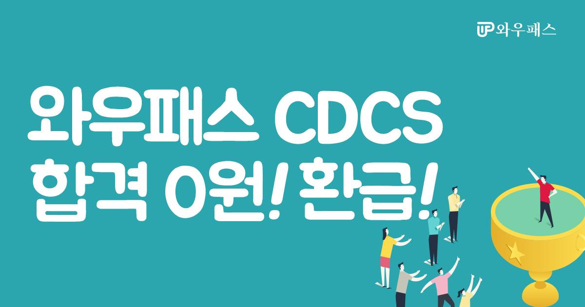 신용장 Specailist 김영훈교수의 합격강의!(환급+합격보장)