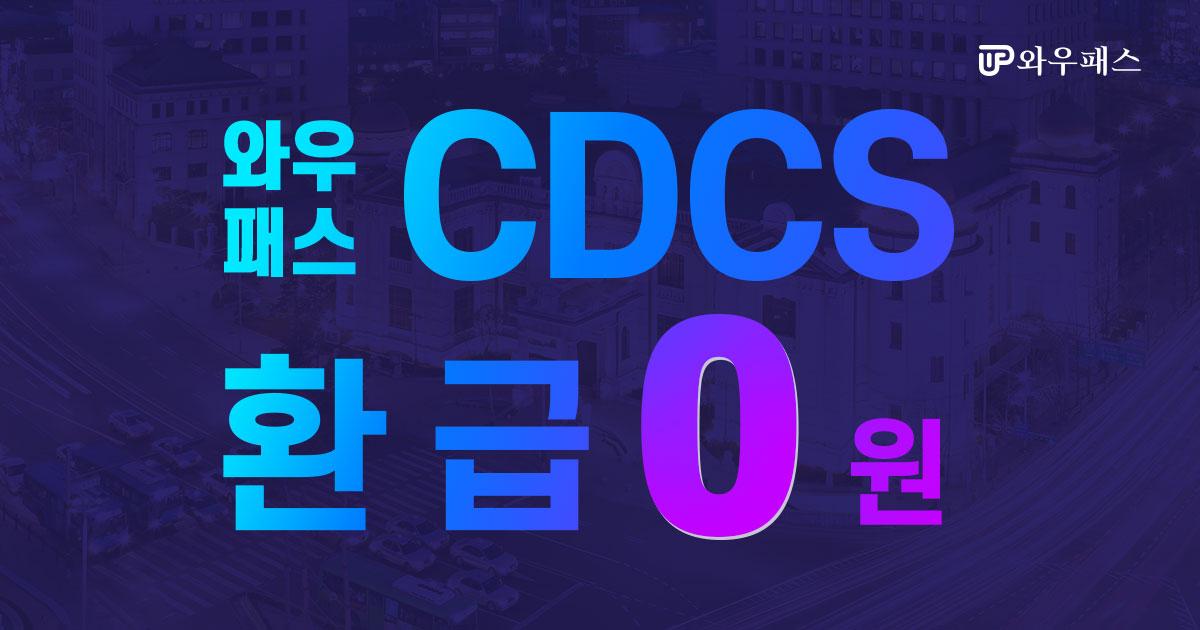 와우패스 2020년 첫 시험 대비 CDCS 환급 0원