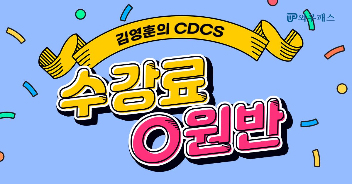 CDCS 수강료 0원반!