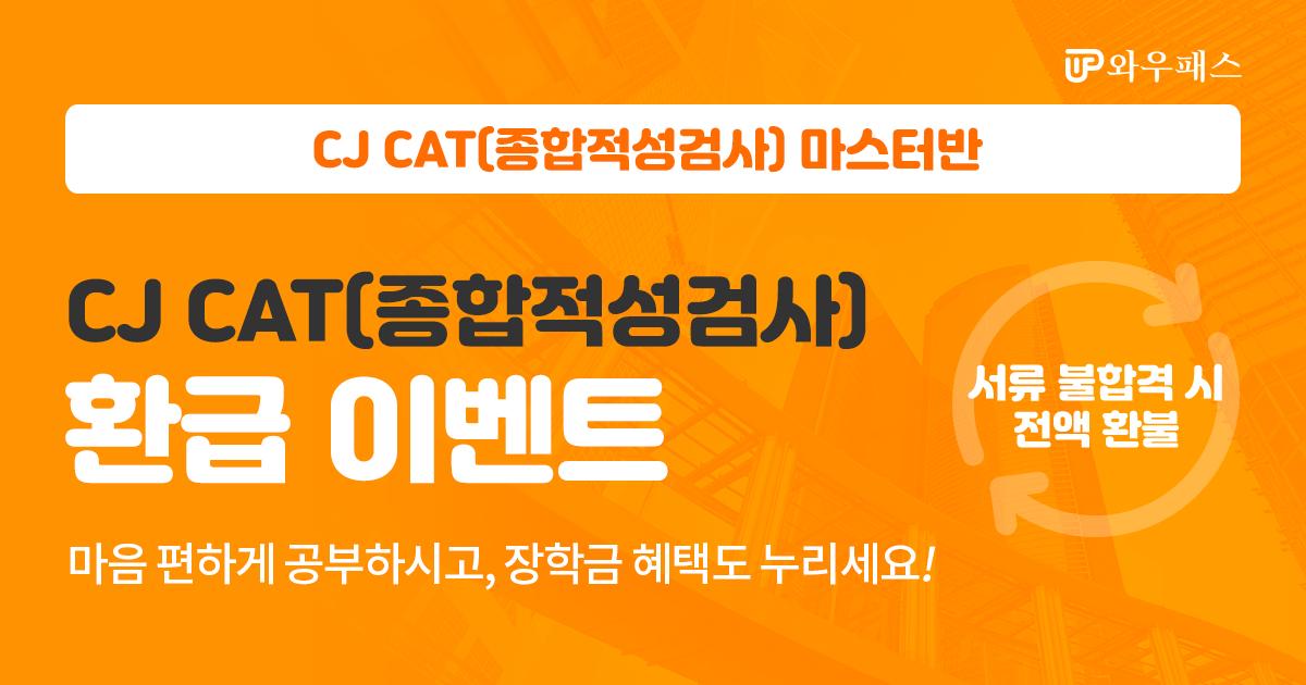 CJ CAT(종합적성검사) 마스터반