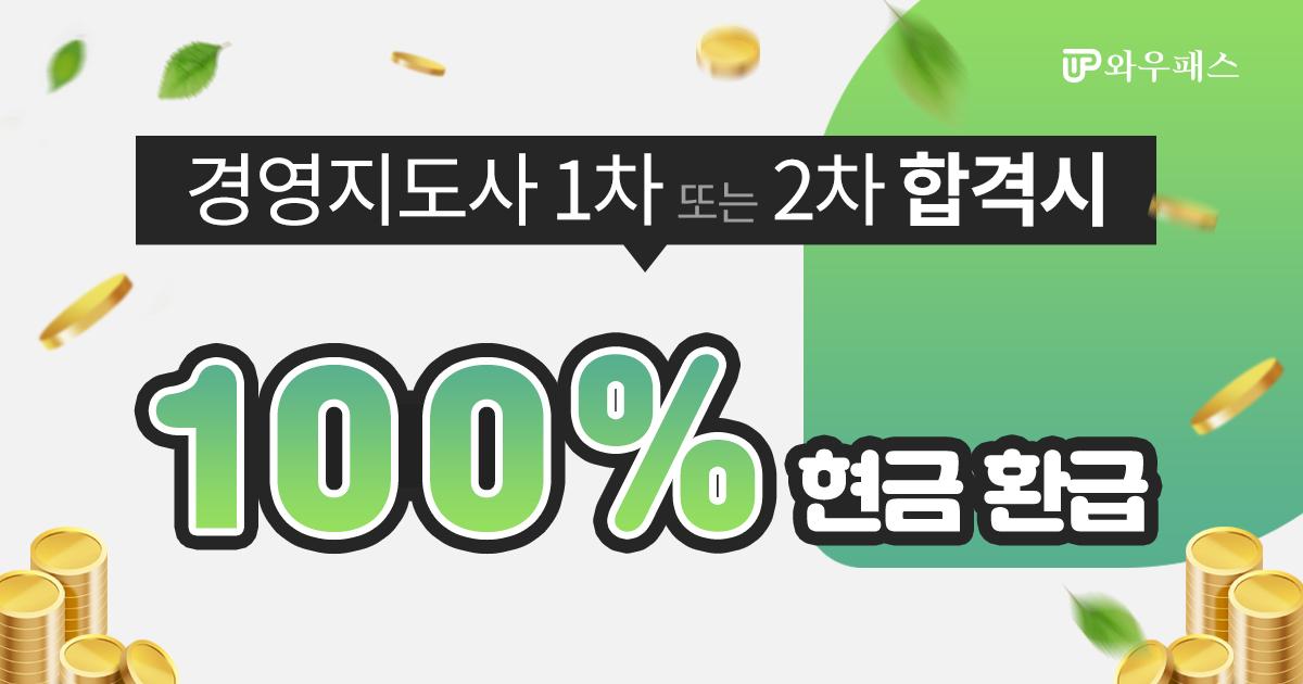 경영지도사 합격 100% 현금 환급