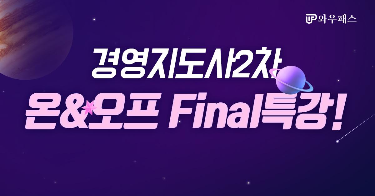 경영지도사2차 오프라인 Final 특강