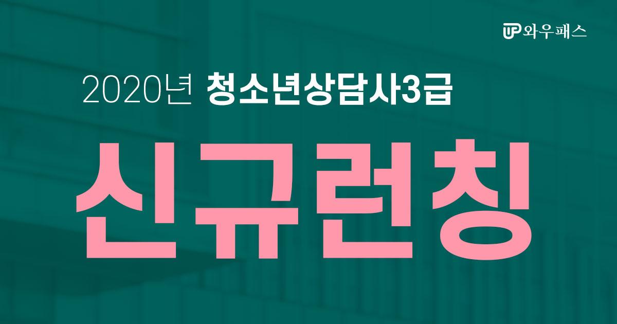 ★2020 청소년상담사 3급 필기 합격시 수강료 0원★(~12/16일)
