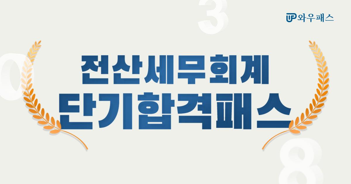 ★전산세무회계 단기합격패스★ (~7/7일)