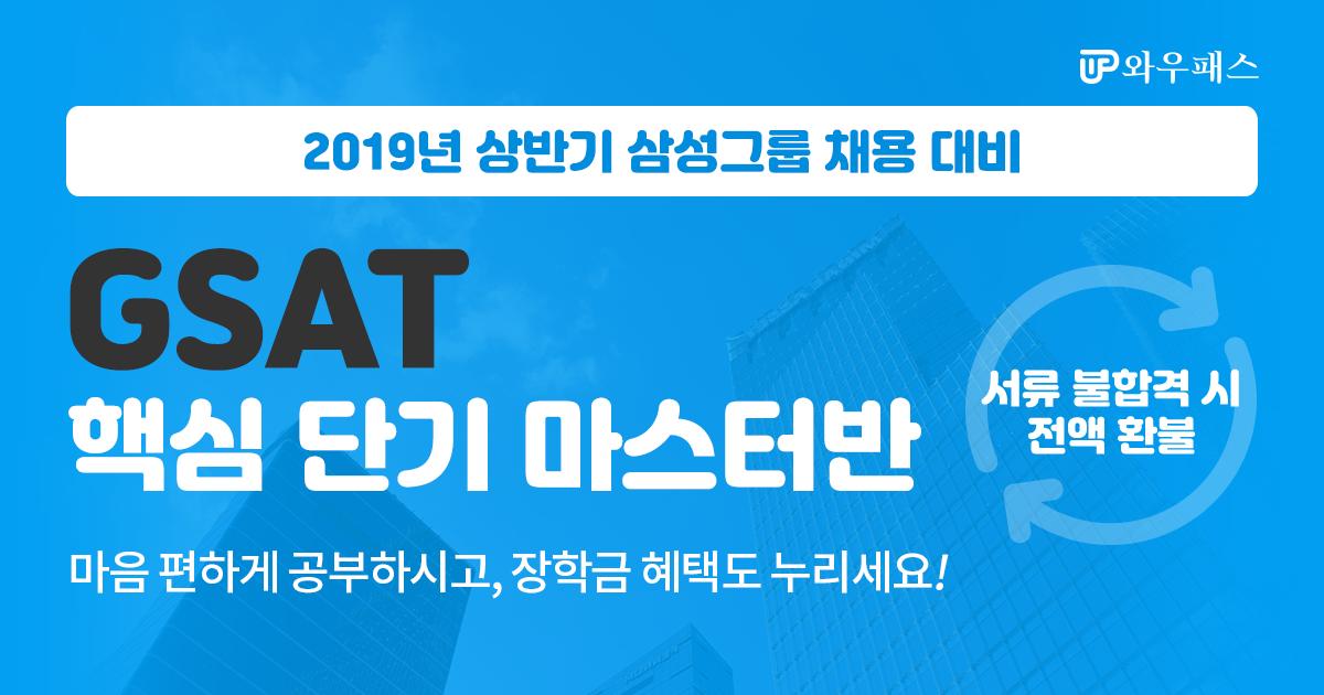 19년 상반기 삼성그룹 채용 대비 GSAT 핵심단기 마스터반
