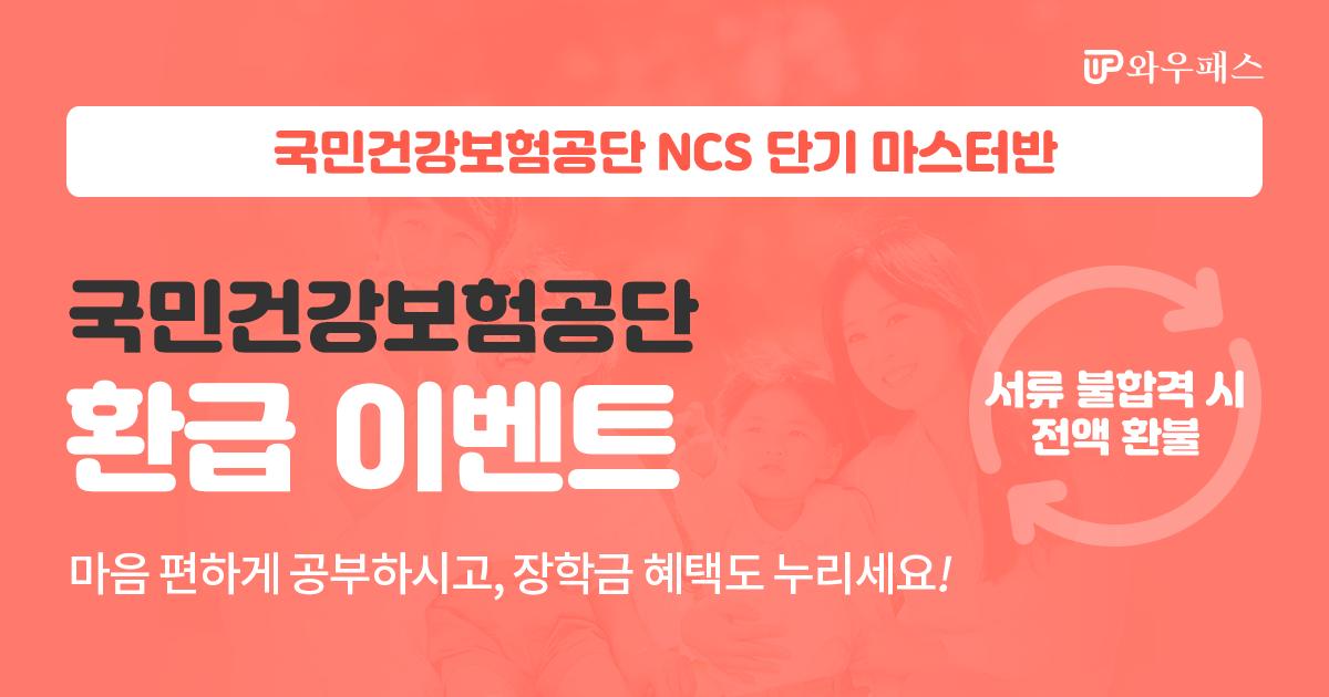 국민건강보험공단 NCS직무능력 마스터반 환급이벤트
