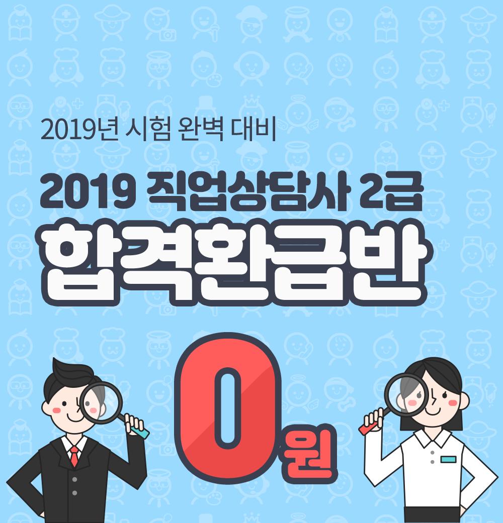 2019 직업상담사 2급 0원합격환급반