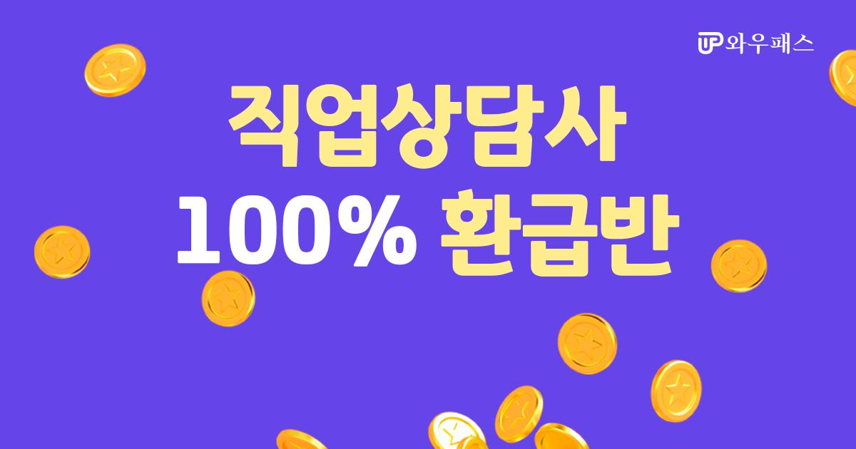 2022 직업상담사 100% 환급반(~9/30일)