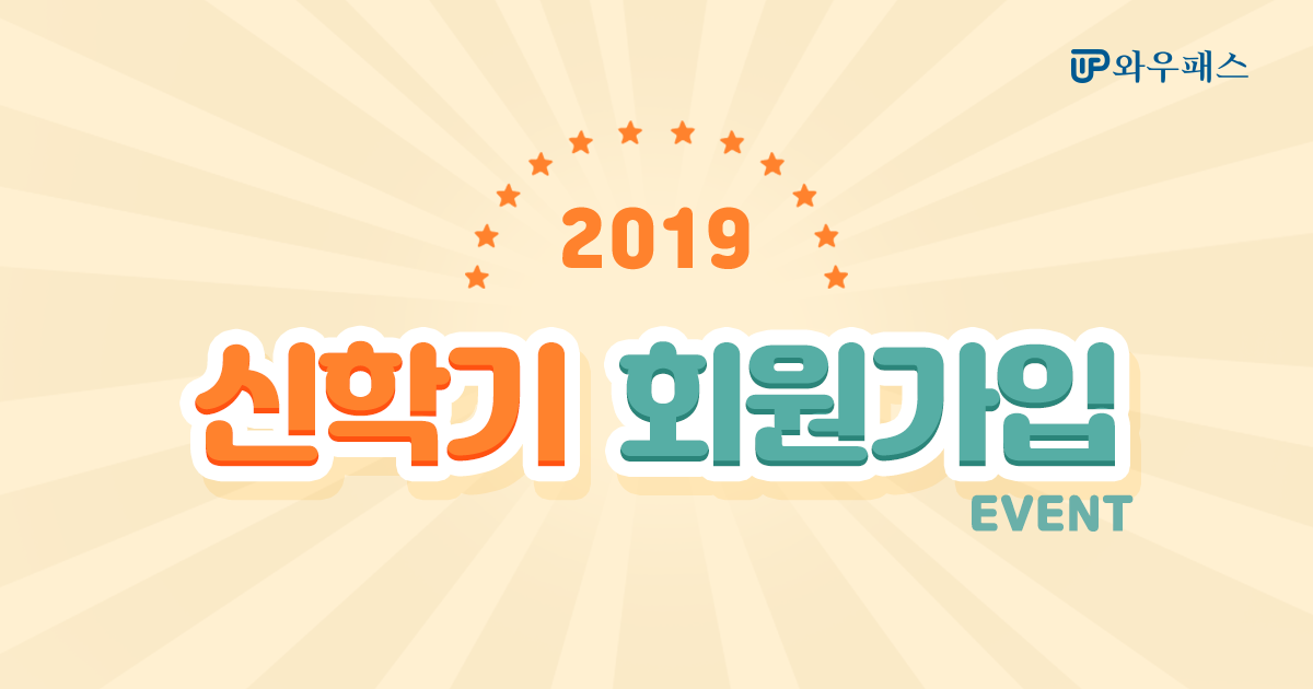 2019 신학기 회원가입 EVENT