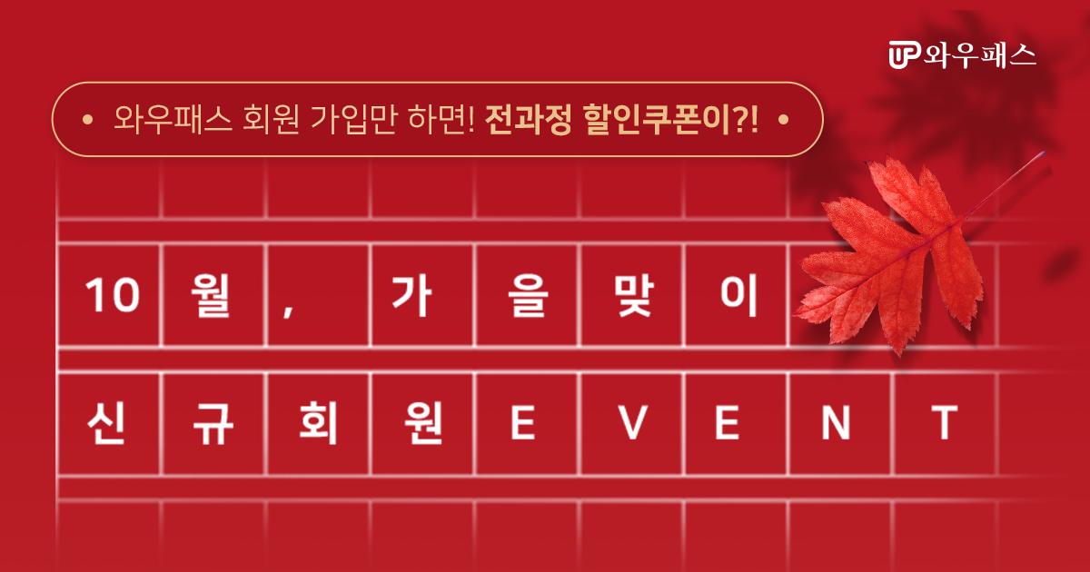 ★10월 가을맞이 와우패스 신규회원 EVENT★