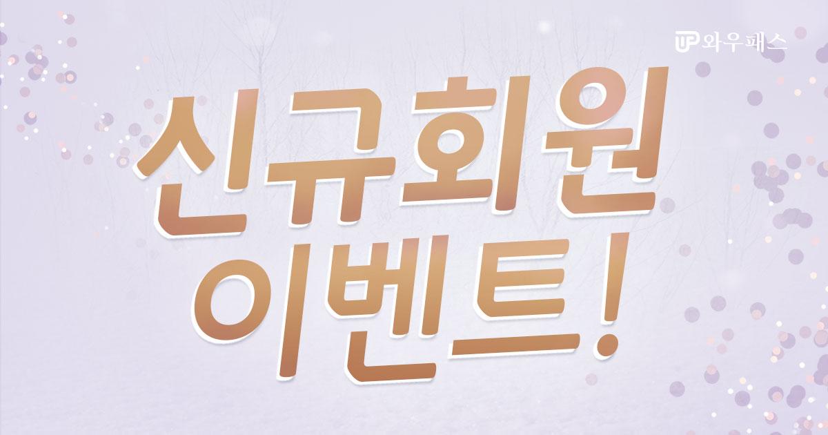 와우패스 반짝 신규회원가입 이벤트(~11/29일)