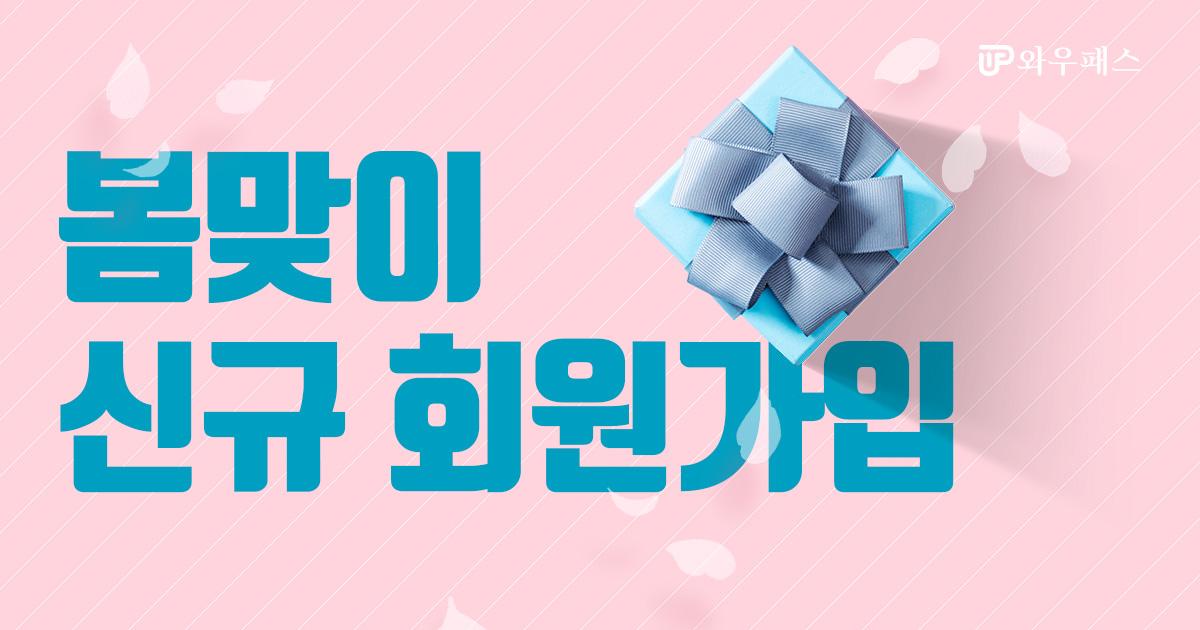 봄맞이 신규회원 EVENT♥