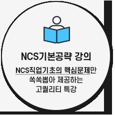 NCS직업기초 기본공략특강