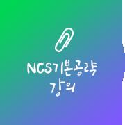 NCS기본공략 강의
