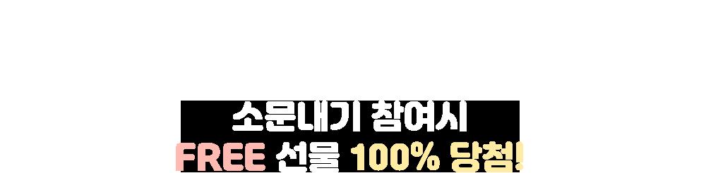 신규회원 FREE 선물 100% 당첨!