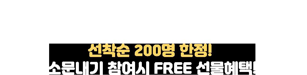 신규회원 FREE 선물 핵이득 알찬혜택!!