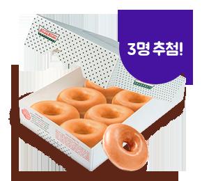 크리스피크림 도넛 하프 더즌