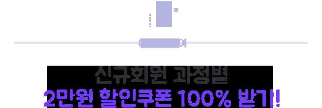 신규회원 과정별 2만원 할인쿠폰100% 받기!