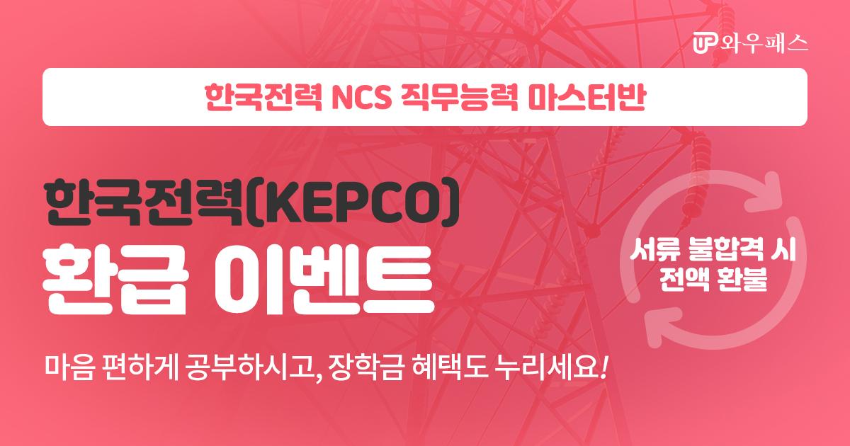 한국전력 NCS직무능력 마스터반 환급 이벤트