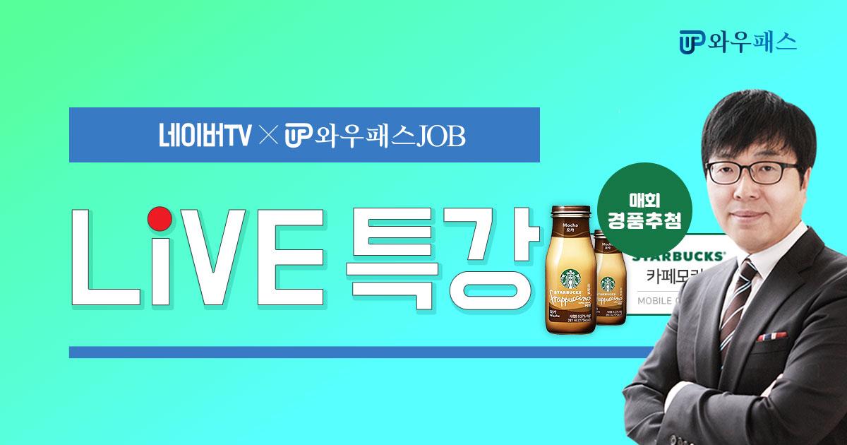 신한은행 시험대비 라이브특강
