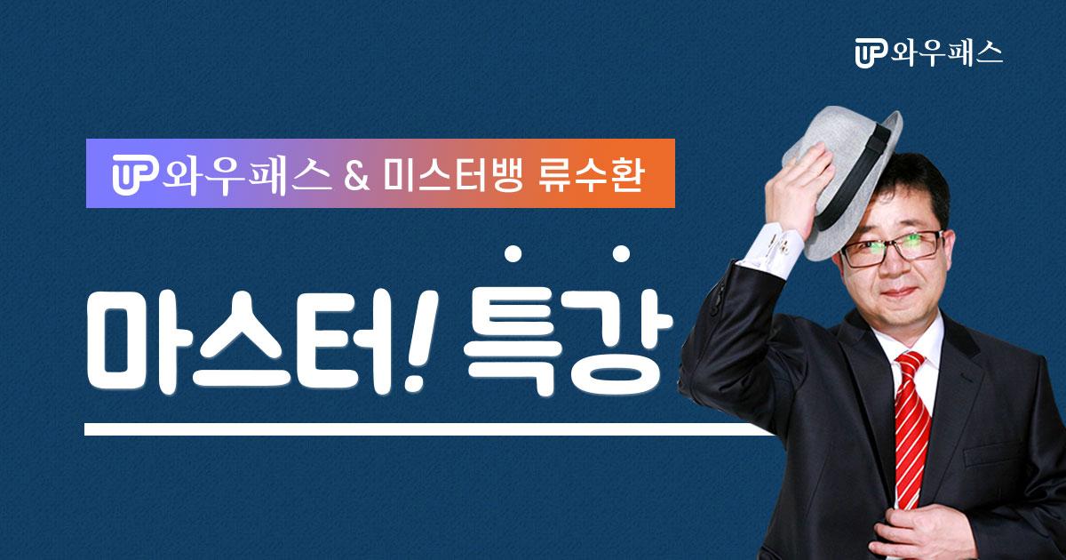 매경TEST 경제와 경영 용어 싹~다 마스터! 특.강.