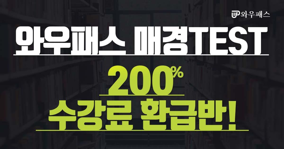 와우패스 매경TEST 200% 환급반 오픈!