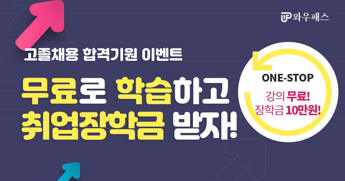 고졸채용 합격기원, 취업장학금 이벤트!