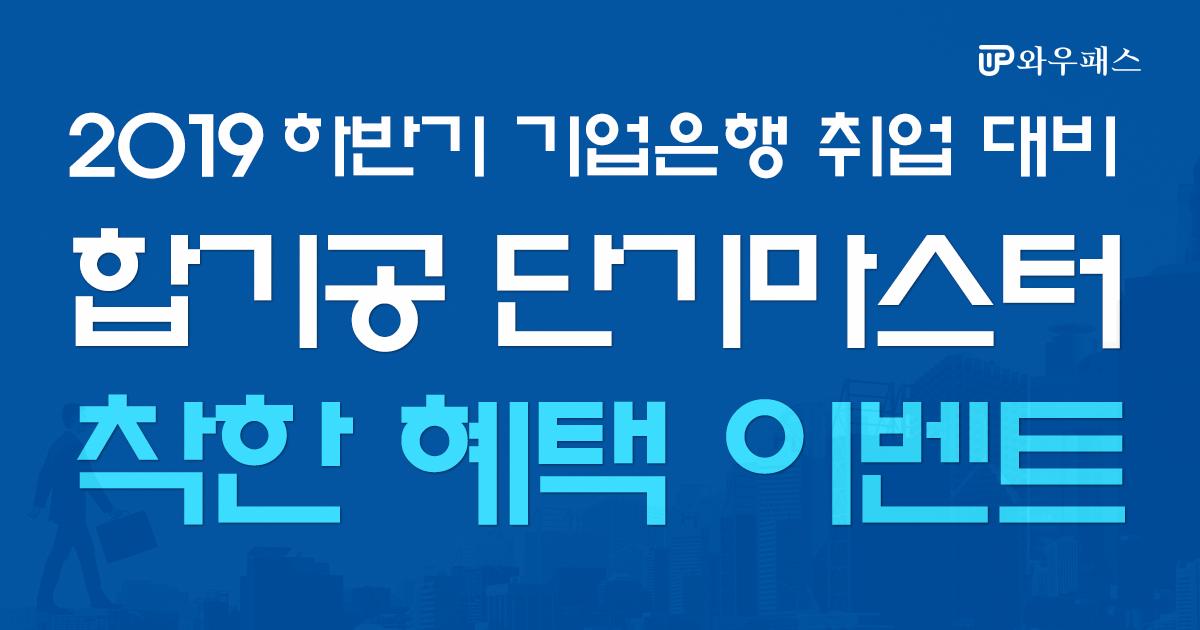 2020 상반기 기업은행 필기시험 조기반(수강연장+서류불합격시환불) (~3/13)