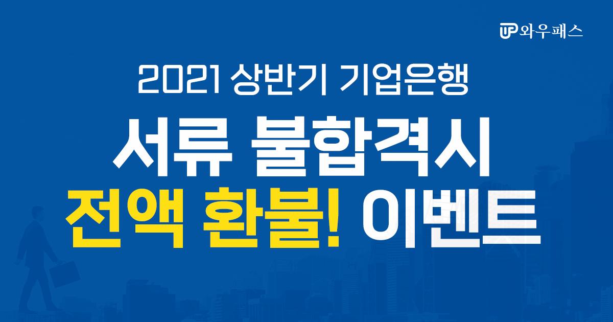 기업은행 필기시험 서류 불합격시 전액환불!(~10/15일)