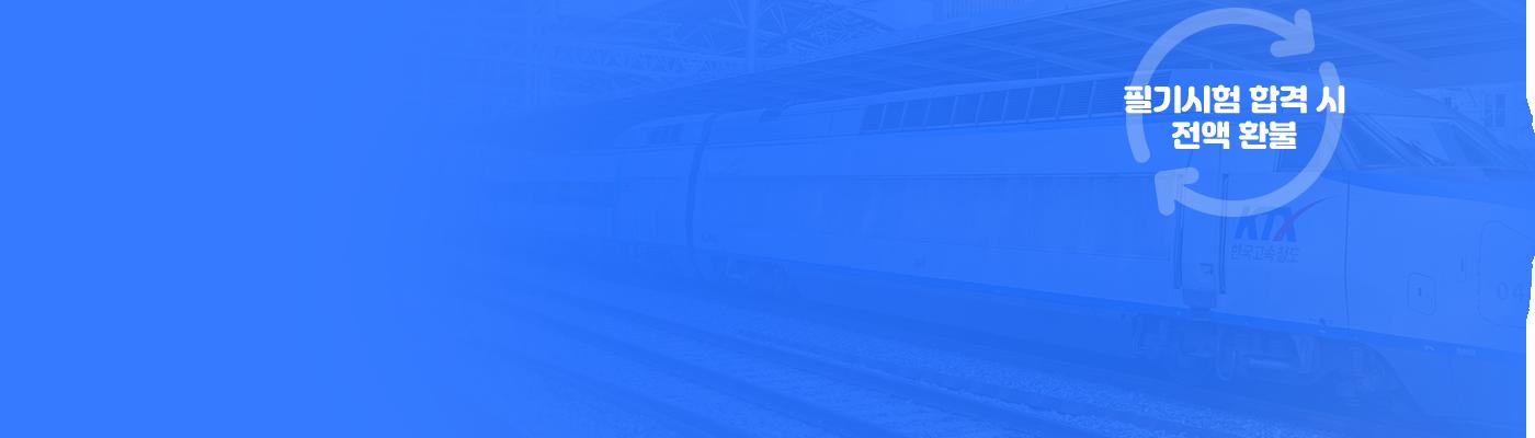 한국철도공사(코레일) 환급이벤트