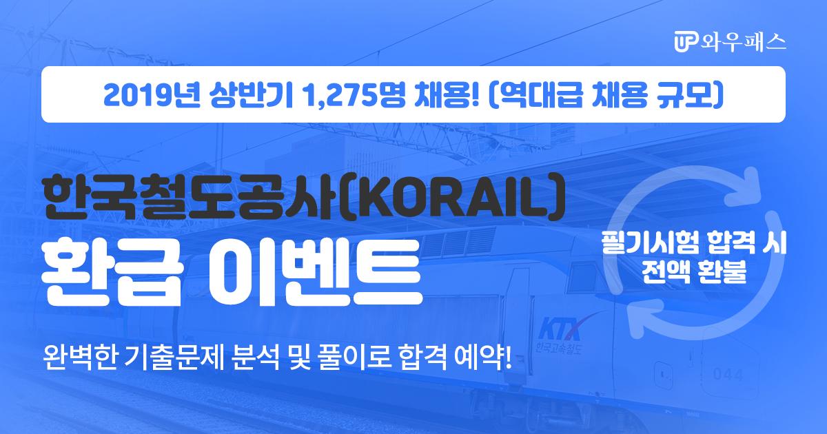 한국철도공사(코레일) 환급 이벤트