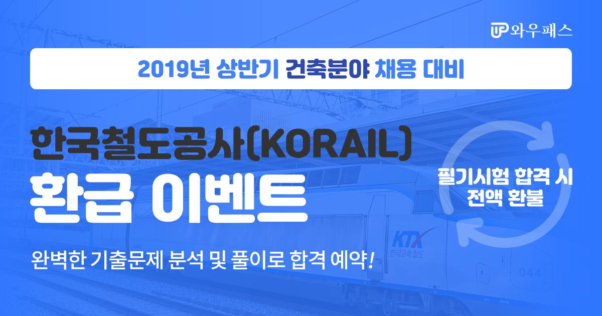 한국철도공사(코레일) 건축분야 채용대비  환급 이벤트