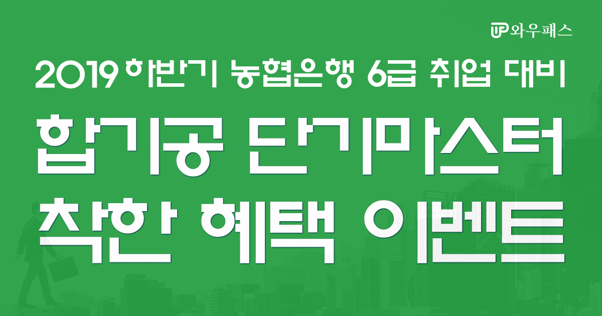 농협은행6급 취업대비 합기공 단기마스터 착한 혜택 이벤트