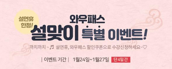 설연휴 한정 와우패스 설맞이 특.별. 이벤트!