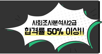합격률 50% 이상!
